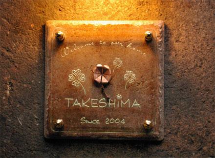 takeshima1.jpg
