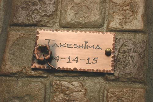 takeshima4.jpg