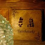 tatebatake.jpg