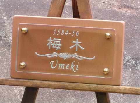 umeki.jpg