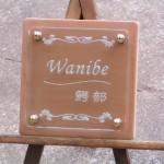 wanibe.jpg