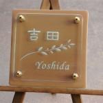 yoshida11.jpg