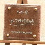 yoshida21.jpg