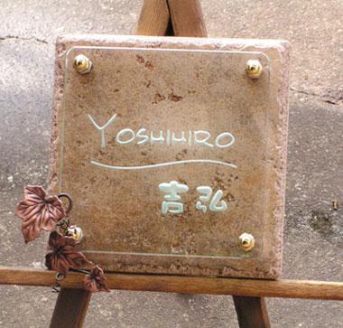 yoshihiro.jpg