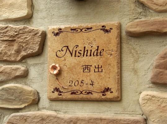 nishide.jpg