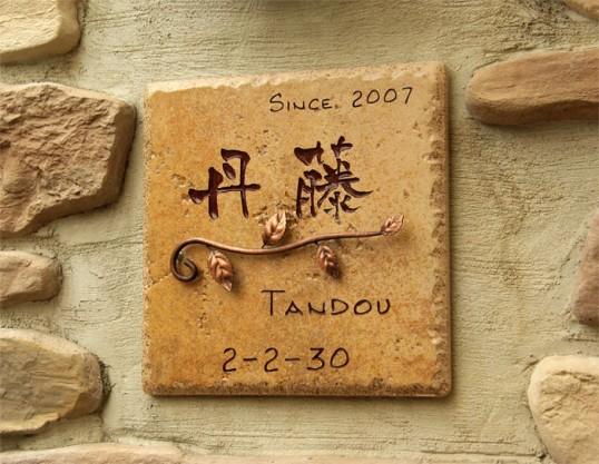 tandou11.jpg