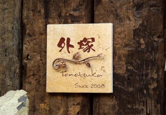 tonotsuka.jpg