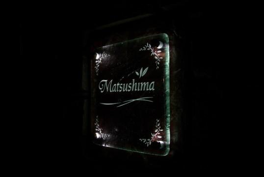 matsushimafs.jpg