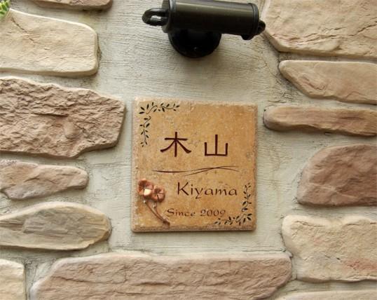 kiyama.jpg