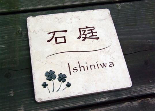 ishiniwa.jpg