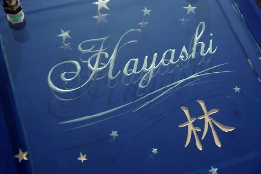 hayashifs1.jpg