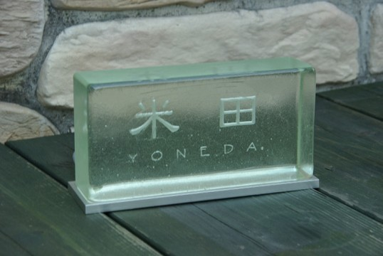 yonedarenga.jpg
