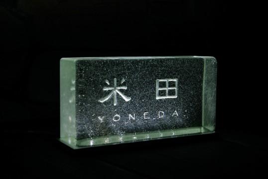 yonedarenga1.jpg