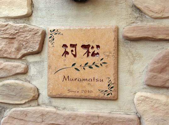 muramatsu.jpg