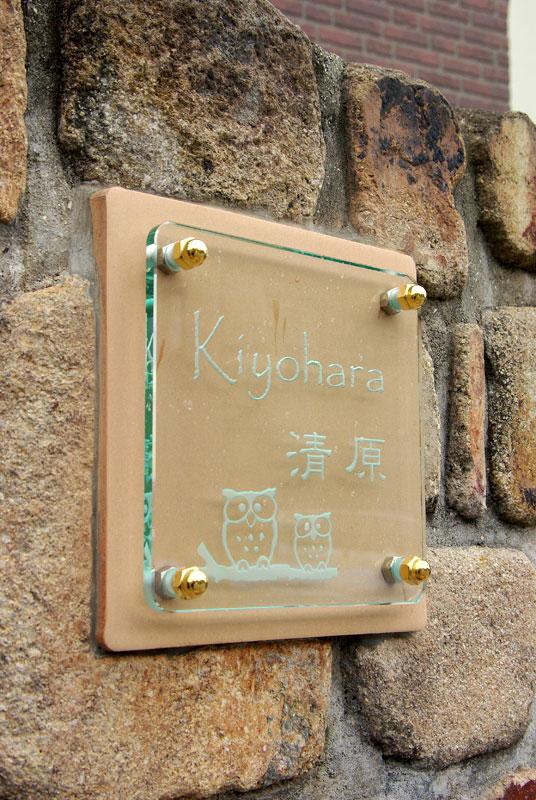 kiyohara2.jpg