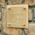 kiyohara3.jpg