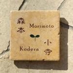 morimotokodera1.jpg