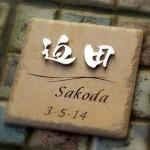 sakoda.jpg