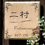 futamura.jpg