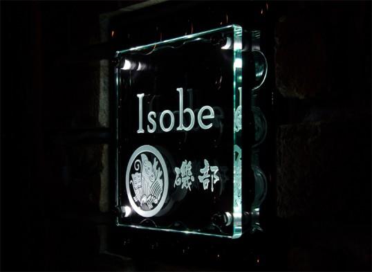 isobe1fsled2.jpg