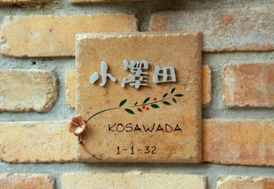 kosawada.jpg