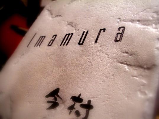 imamura.jpg