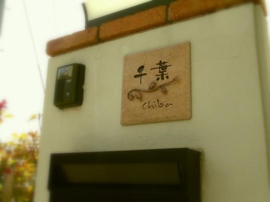 chibasekou.jpg
