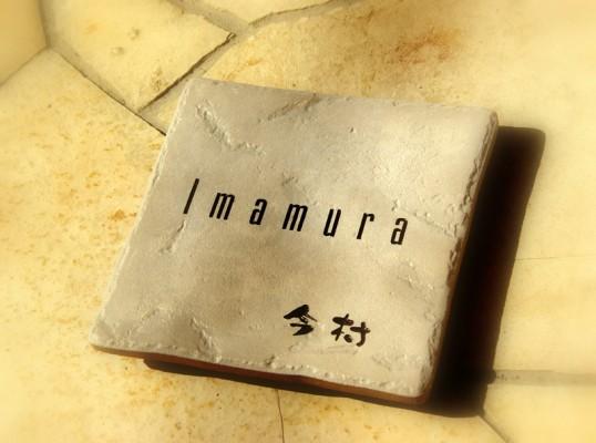 imamura1.jpg