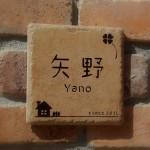 yano.jpg