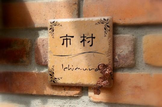 ichimura.jpg