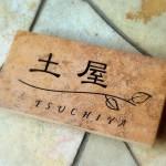 tsuchiyam5.jpg