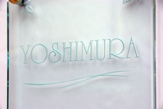 yohimurafsled.jpg