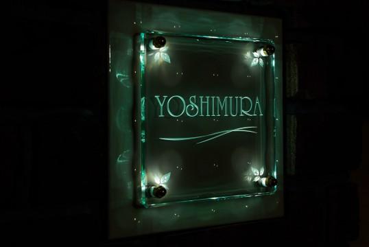 yohimurafsled1.jpg