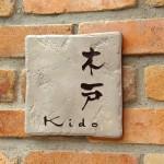 kido1.jpg