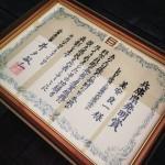 兵庫県発明賞 賞状