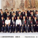 平成24年度兵庫県発明賞表彰式