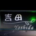 yoshidaガラスレンガ2