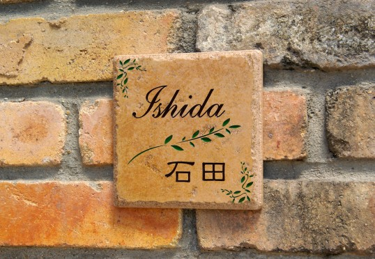 ishida1