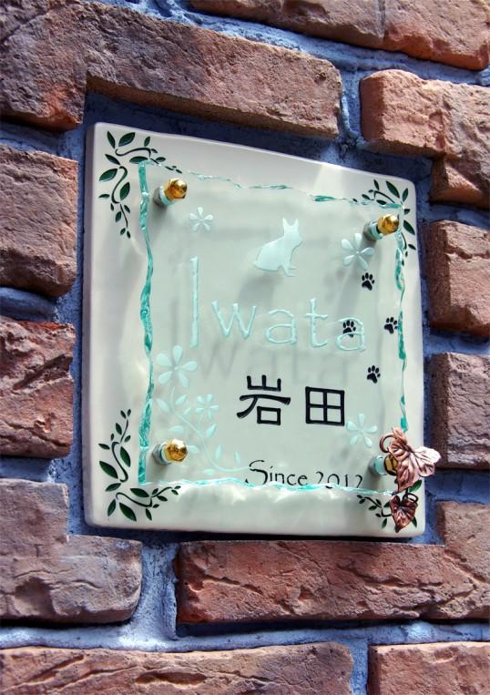 iwata1FS3