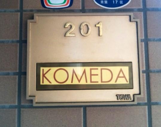 komeda1