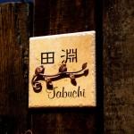 tabuchi1