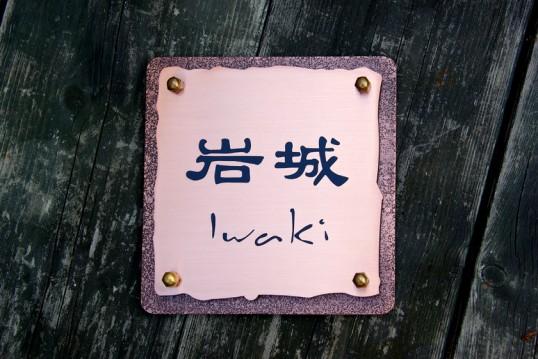 iwaki2