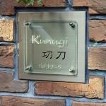 kunugi1