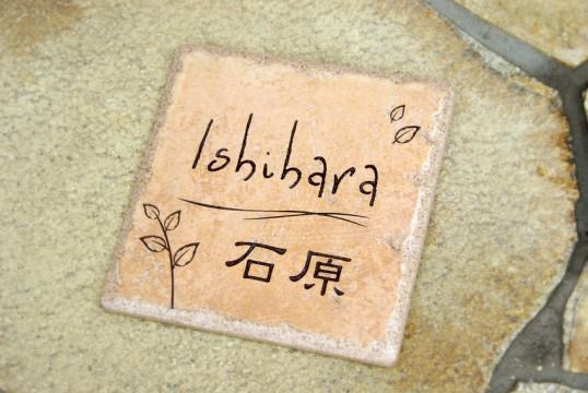 ishihara1