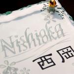 nishiokaFS1