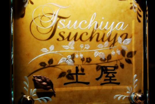 tsuchiya13X133