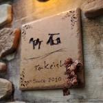 takeishi