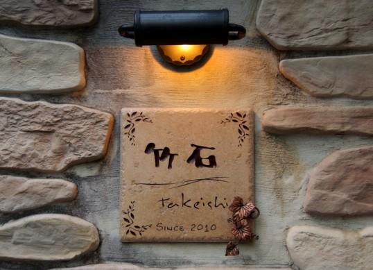 takeishi1
