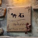 takeishi2