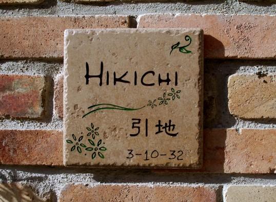 hikichi